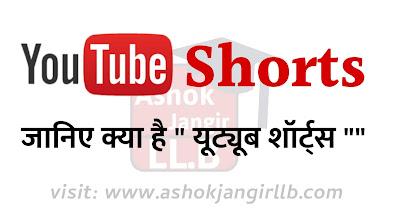 Youtube shorts kya hai kaise downlod karne