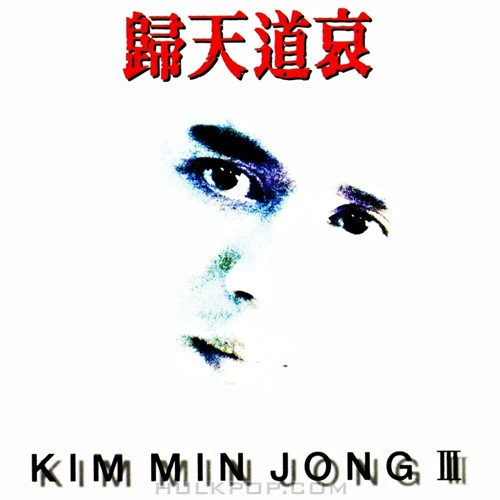 Kim Min Jong – Vol.3 The Sad Path to Return to Heaven