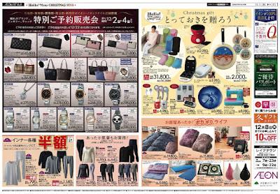 12/2〜12/4 新潟市フェア&特別予約販売会