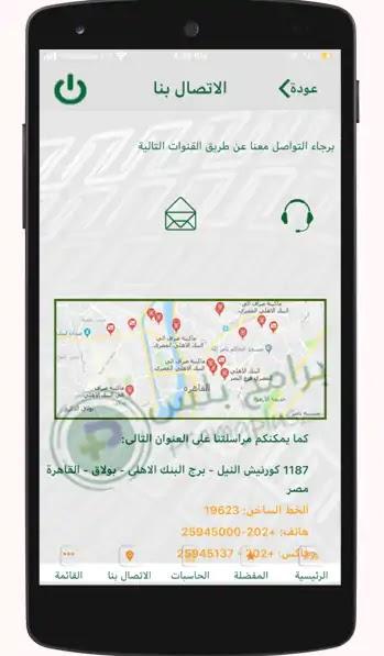 التواصل مع البنك الاهلي المصري