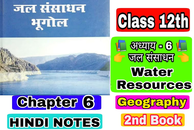 12 Class Geography - II Notes in hindi chapter 6 Water Resources अध्याय - 6 जल संसाधन