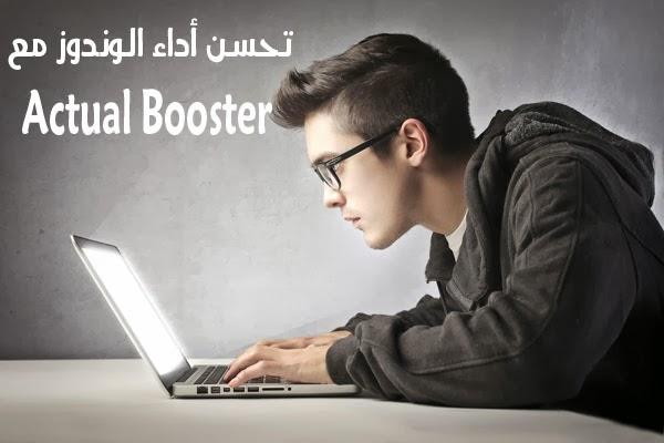 تحسين أداء الوندوز مع Actual Booster