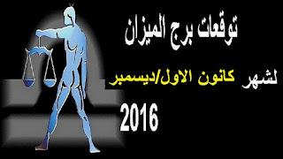 توقعات برج الميزان لشهر كانون الاول / ديسمبر 2016