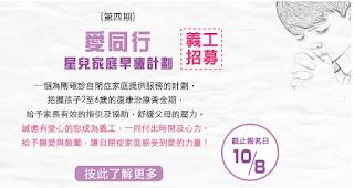 第四期 《星兒家庭早療計劃》 - 義工申請表 (截止申請: 8月10日)