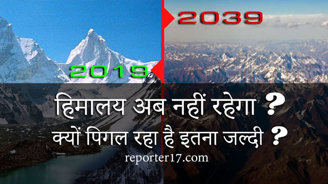 हिमालय पर्वत के पास बचे है केवल 18 वर्ष - Only 18 years are left with Himalaya Mountain