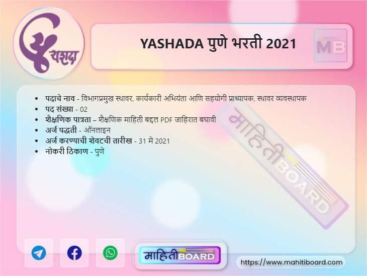 YASHADA Pune Bharti 2021