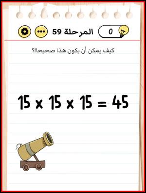حل Brain Test المستوى 59
