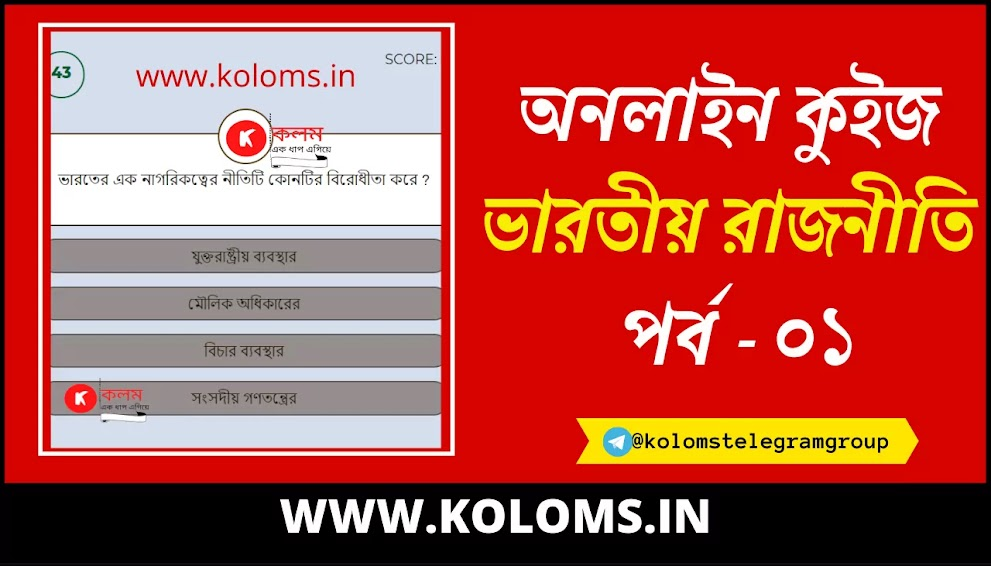 Indian Polity Mock Test Part- 01 for All Competitive Exam