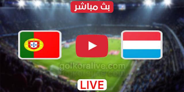 مشاهدة مباراة البرتغال ولوكسمبرج بث مباشر يلا كورة اليوم بتاريخ 30-03-2021 في تصفيات كأس العالم 2022