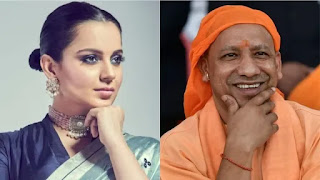 Kangana Ranaut Thanked UP CM Yogi Adityanath for making Filmcity in noida UP