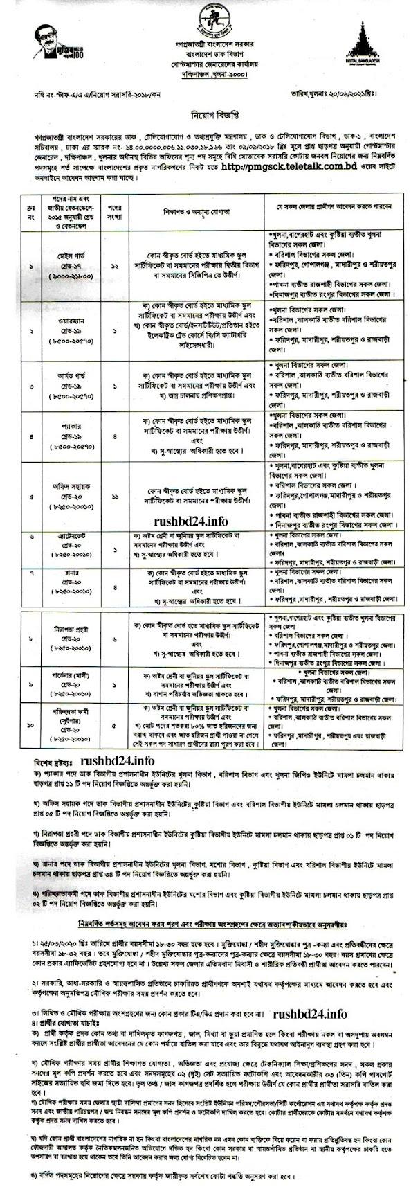 ডাক বিভাগে নিয়োগ বিজ্ঞপ্তি ২০২১ (SSC পাশে) । Bangladesh Dak Bivag Job Circular 2021। ডাক ও টেলিযোগাযোগ মন্ত্রণালয় নিয়োগ 2021