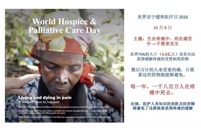 World Hospice and Palliative Care Day Wishes For Facebook