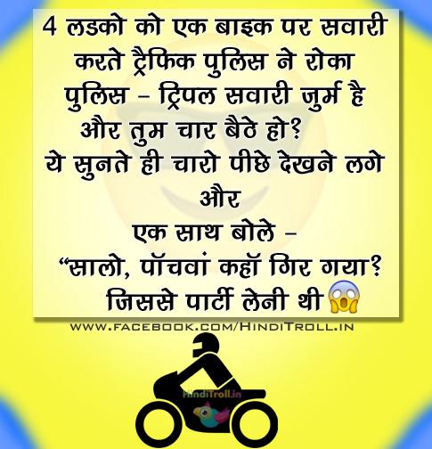 Hindi joke Wallpaper - Hindi Comments Wallpaper♦Hindi Quotes Photos ...