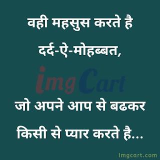 Sad Image of Love In Hindi