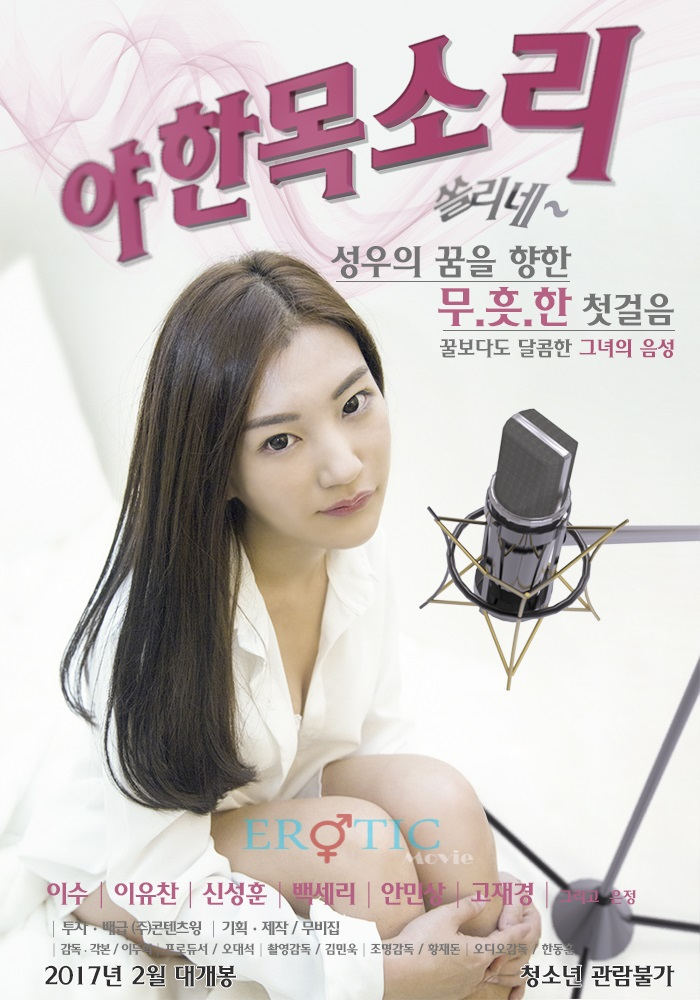 Sexy Voice (2016) [korea 18+]