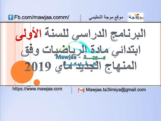 البرنامج الدراسي للسنة الأولى ابتدائي مادة الرياضيات وفق المنهاج الجديد ماي 2019