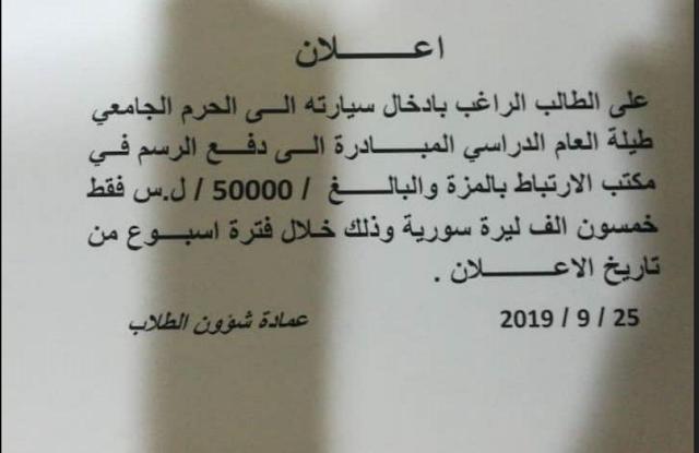 """الجامعة الدولية الخاصة تفرض رسم 50 ألف ليرة """"باركينغ"""" على طلابها .. والطلاب يردون: شو عم نصف بالجنة؟"""