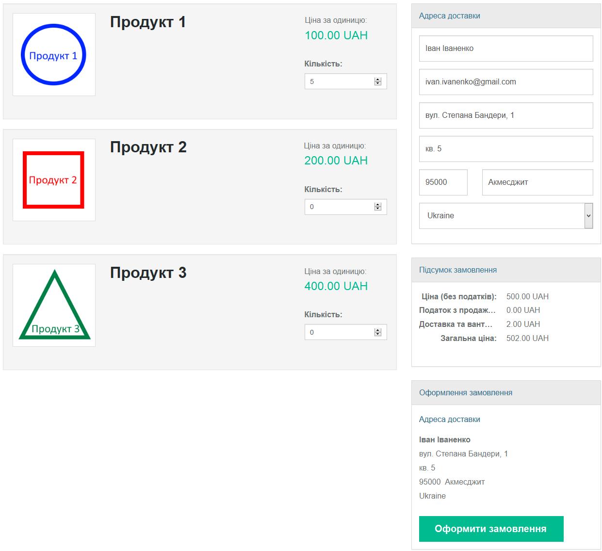 Каталог продуктов, форма заказа и корзина в SnapShop