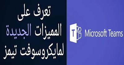 مايكروسوفت تيمز microsoft teams