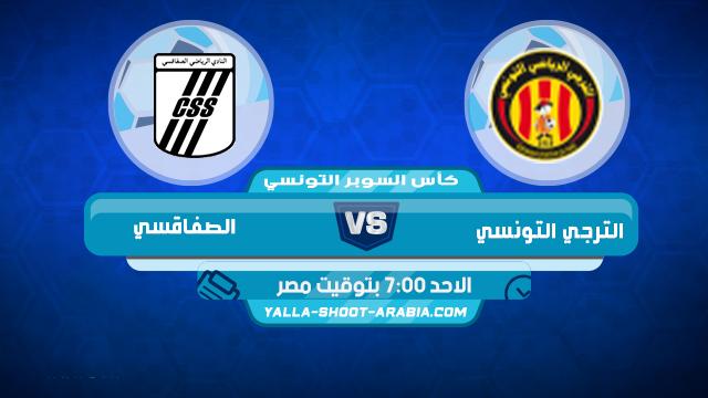 مشاهدة مباراة الترجي والصفاقسي اليوم بث مباشر 20-9-2020 في كأس السوبر التونسي