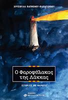 ΟΔΟΣ εφημερίδα της Καστοριάς | Χρυσούλα Πατρώνου