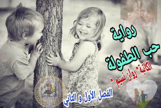 رواية حب الطفولة للكاتبة روان محمد نسيم | فصل اول وفصل ثاني