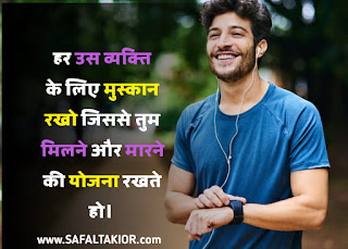 50+Real  Happiness quotes in hindi | happiness quotes in hindi with images~safaltakior