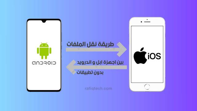 كيفية نقل الملفات بين iPhone و Android دون أي تطبيق