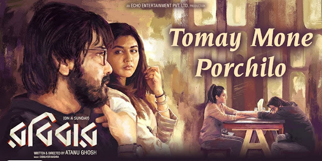 Tomay Mone Porchilo Lyrics