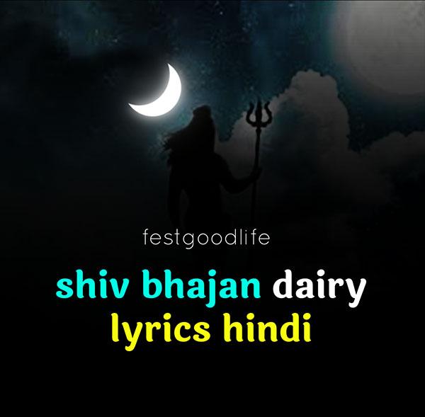 shiv bhaja lyrics hindi me