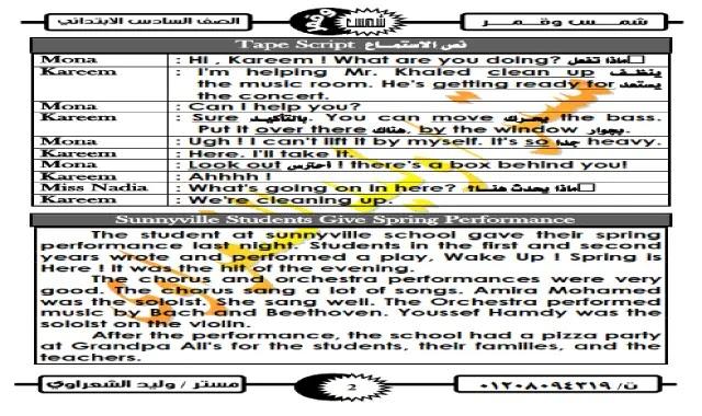 مذكرة شمس وقمر فى اللغة الانجليزية للصف السادس الابتدائى الترم الثانى مذكرة شمس وقمر ساتة ابتدائى انجليزي ترم تانى