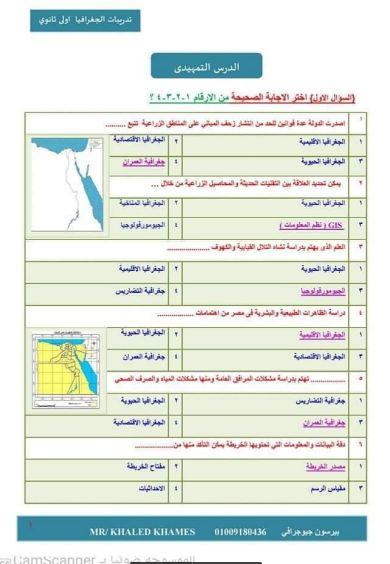 اقوي مراجعة جغرافيا نظام حديث للصف الاول الثانوي الترم الاول 2021