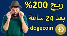 افضل موقع لجمع dogecoin