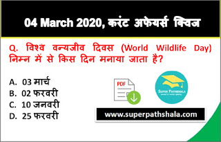 Daily Current Affairs Quiz in Hindi 04 March 2020