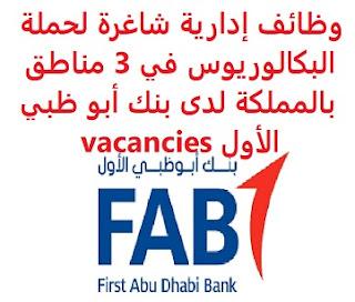 وظائف السعودية وظائف إدارية شاغرة لحملة البكالوريوس في 3 مناطق بالمملكة لدى بنك أبو ظبي الأول vacancies وظائف إدارية شاغرة لحملة البكالوريوس في 3 مناطق بالمملكة لدى بنك أبو ظبي الأول vacancies  يعلن بنك أبو ظبي الأول، عن توفر وظائف إدارية شاغرة للرجال لحملة البكالوريوس, للعمل في الرياض، جدة، الخبر وذلك للوظائف التالية: ممثل المبيعات المباشرة المؤهل العلمي: بكالوريوس في إدارة الأعمال، المالية، الخدمات المصرفية أو ما يعادله الخبرة: سنة واحدة على الأقل من العمل في مجال المبيعات للتقدم إلى الوظيفة اضغط على الرابط هنا  أنشئ سيرتك الذاتية     أعلن عن وظيفة جديدة من هنا لمشاهدة المزيد من الوظائف قم بالعودة إلى الصفحة الرئيسية قم أيضاً بالاطّلاع على المزيد من الوظائف مهندسين وتقنيين محاسبة وإدارة أعمال وتسويق التعليم والبرامج التعليمية كافة التخصصات الطبية محامون وقضاة ومستشارون قانونيون مبرمجو كمبيوتر وجرافيك ورسامون موظفين وإداريين فنيي حرف وعمال