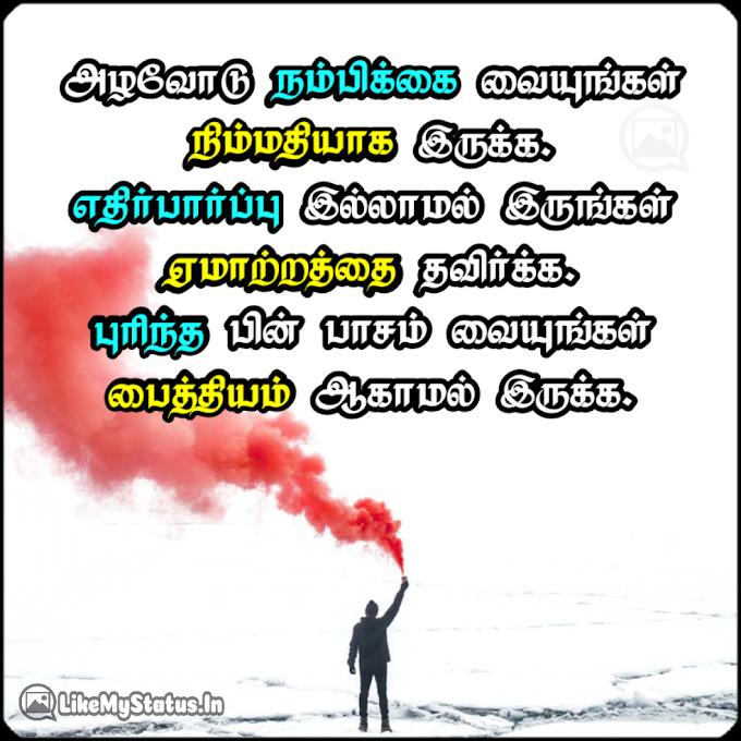 அழவோடு நம்பிக்கை வையுங்கள்... Tamil Quote For Life...