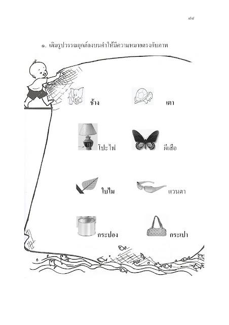 เรียนภาษาไทยที่บ้าน มหาสารคาม อุดรฯ ขอนแก่น โคราช ชลบุรี ระยอง จันทบุรี สงขลา ภูเเก็ต เชียงใหม่ สมุทรปราการ นครปฐม ปทุมธานี นนทบุรี