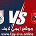 مشاهدة مباراة الأهلي وأبو قير للأسمدة بث مباشر رابط ايجي لايف 21-11-2020 في كأس مصر