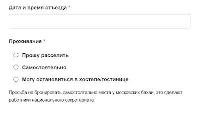 Фрагмент анкеты регистрации на Национальный Съезд в Москве