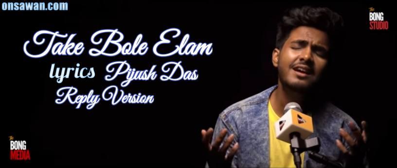 Take Bole Elam Lyrics Pijush Das, The Bong Media