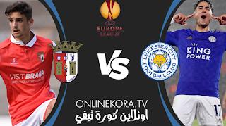 مشاهدة مباراة ليستر سيتي وسبورتينغ براغا بث مباشر اليوم 26-11-2020 في الدوري أوروبي