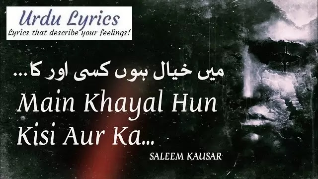 Main Khayal Hun Kisi Aur Ka - Saleem Kausar | Sad Urdu Poetry