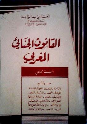كتاب: شرح القانون الجنائي المغربي - القسم الخاص