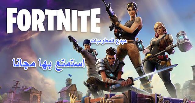 طريقة تحميل وتثبيت اللعبة الشهيرة FORTNITE  للكمبيوتر مجانا من الموقع الرسمي برابط مباشر