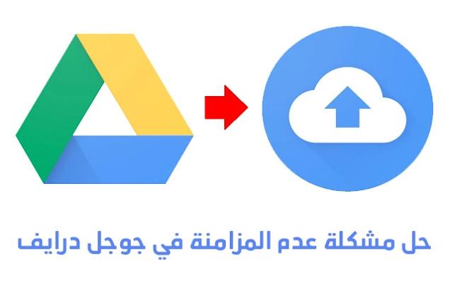 حل مشكلة عدم مزامنة Google Drive  في ويندوز 10