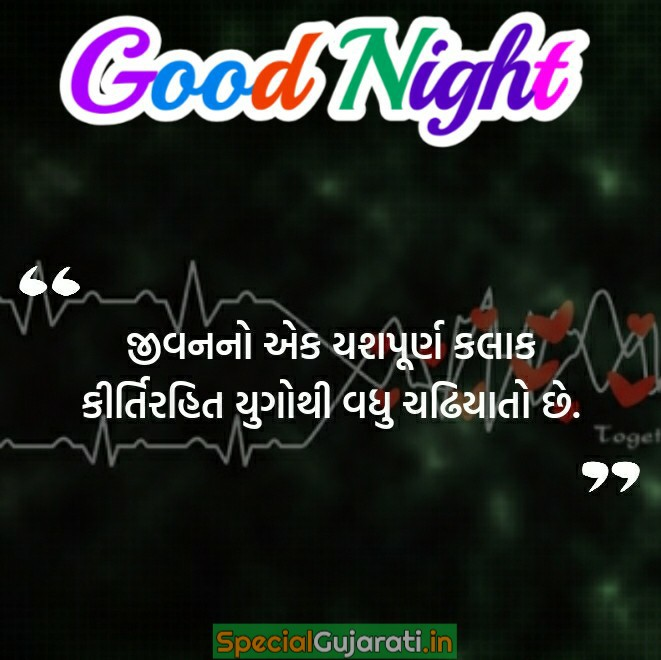 gujarati good night quotes