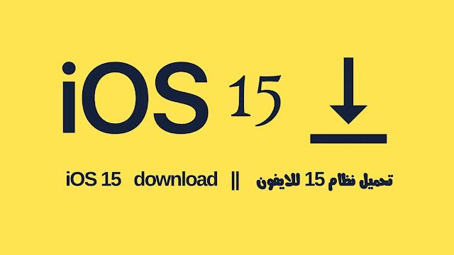 ios 15,تحميل ios 15,ios 15 beta,ios 15 beta 1,متى ينزل ios 15,تنزيل ios 15,تحديث ios 15,مميزات ios 15,نظام ios 15,ios 15 beta download,طريقة تنزيل ios 15,تحميل ios 15 beta,download ios 15,ios 15 iphone 6s,ios 15 supported devices,تنزيل تحديث ios 15,تسريبات ios 15,ipados 15,تحميل النسخة التجريبية ios 15,الأجهزة التي تدعم ios 15,تنزيل ios 15 beta بدون كمبيوتر,التحديث الى ios 15,install ios 15   تحميل نظام iOS 15  , تحميل تحديث iOS 15 , رابط تحديث iOS 15 , تنزيل تحديث iOS 15 , تحديث ايفون 15 , تحديث iOS 15موعد تحديث iOS 15, تحميل تحديث iOS 15,رابط تحديث iOS 15,تنزيل تحديث iOS 15 .  beta,how to install ios 15,how to get ios 15 beta,تنزيل وتثبيت ios 15 من الجوال,ios 15 profile