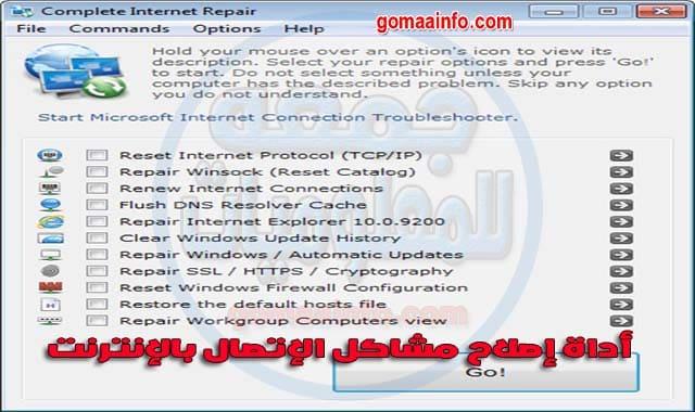 أداة إصلاح مشاكل الإتصال بالإنترنت Complete Internet Repair