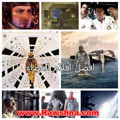 افضل افلام الفضاء على الإطلاق