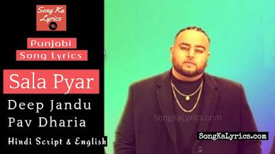 sala-pyar-lyrics-deep-jandu